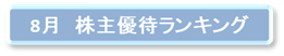 8月 おすすめ 株主優待 ランキング