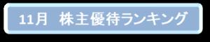 11月 おすすめ 株主優待 ランキング