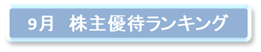 9月 おすすめ 株主優待 ランキング