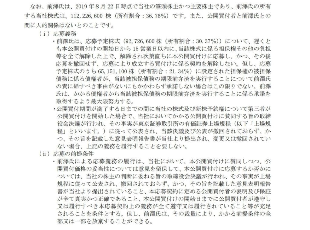 前澤氏の保有株の行方