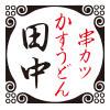 串カツ田中ホールディングスの株主優待のおすすめ度は?株価と利回りを検証