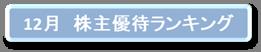 12月株主優待ランキング