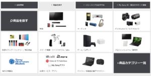 ソニーの株主優待提供商品一覧